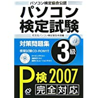 パソコン検定試験対策問題集3級 (P検2007完全対応)