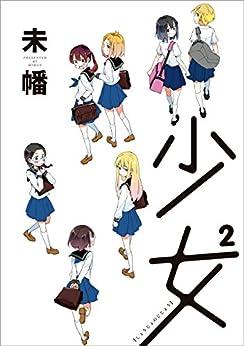[未幡]の少女² (百合姫コミックス)