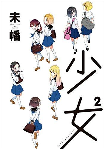 少女² (百合姫コミックス)の詳細を見る