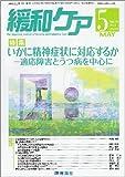 緩和ケア2009年5月号[雑誌]