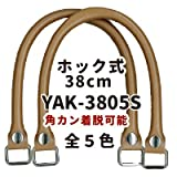 【INAZUMA】 着脱式 合成皮革製 かばんの持ち手 バッグ修理用YAK-3805S#870焦茶