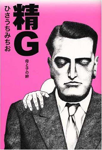 精Gの詳細を見る