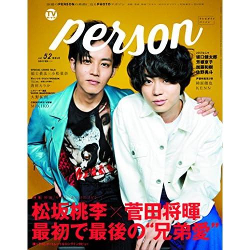 TVガイド PERSON VOL.52