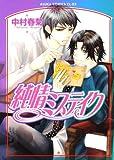 純情ミステイク / 中村 春菊 のシリーズ情報を見る