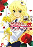 薔薇色にチェリースカ〈4〉 (集英社スーパーダッシュ文庫)
