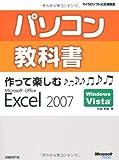 パソコン教科書作って楽しむMicrosoft Office Excel 2007 (マイクロソフト公式解説書)