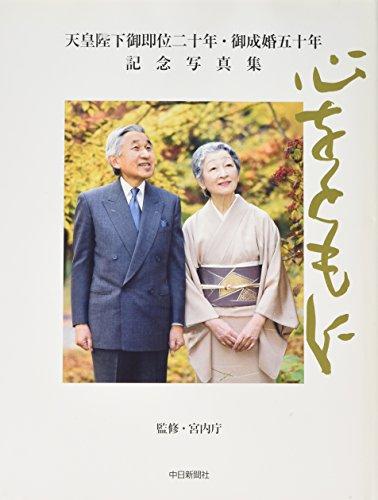 天皇陛下御即位二十年・御成婚五十年記念写真集