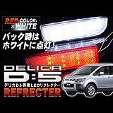 デリカD5 LED リフレクター クリア スモール/ブレーキ/バック連動