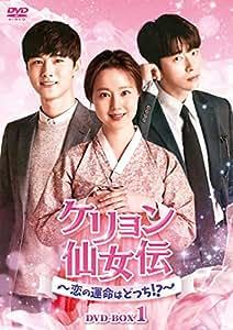 ケリョン仙女伝~恋の運命はどっち!?~ DVD-BOX1
