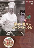 熊谷喜八のスペシャルレシピ [DVD]