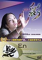 彩~aja/艶~The color of love [DVD]