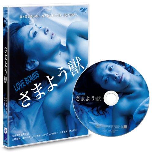 さまよう獣 [DVD]の詳細を見る