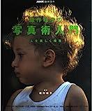 織作峰子の写真術入門―人を美しく撮る (NHK趣味悠々)