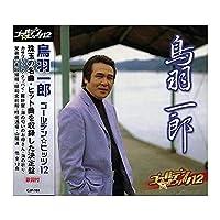 CD 鳥羽一郎 ゴールデンヒッツ12 CJP-101 【人気 おすすめ 通販パーク】
