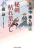 秘剣 枯れ葉返し 北風侍 寒九郎2 (二見時代小説文庫 も 2-29)
