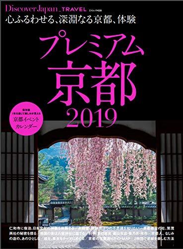 Discover Japan_TRAVEL プレミアム京都 2019 (エイムック 4326 Discover Japan_TRAVEL)
