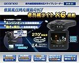 geanee 赤外線ライト×6搭載 暗視対応ドライブレコーダー DVR-31