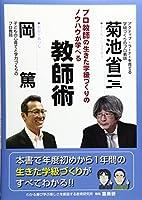 菊池省三・岡篤 プロ教師の生きた学級づくりのノウハウが学べる教師術