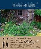 黒田兄弟の植物図鑑 (MUSASHI MOOK)