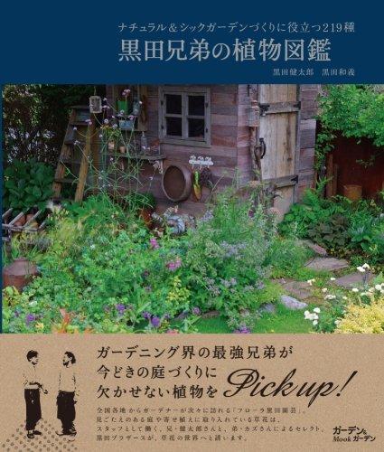 黒田兄弟の植物図鑑 (MUSASHI MOOK)の詳細を見る