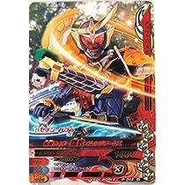 ガンバライジング P-043 仮面ライダー鎧武 オレンジアームズ ウィザードアームズ セブンイレブン スタンプラリー限定
