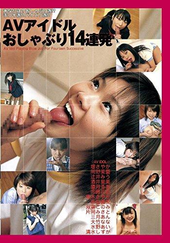 AVアイドルおしゃぶり14連発 [DVD]