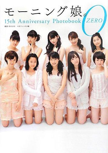 モーニング娘。 15th Anniversary Photobook ZERO (DVD付き)