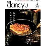 dancyu(ダンチュウ) 2018年2月号「料理上手になるレシピ。」
