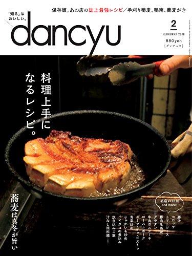 dancyu(ダンチュウ) 2018年2月号「料理上手になるレシピ。」の詳細を見る
