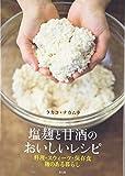 塩麹と甘酒のおいしいレシピ―料理・スウィーツ・保存食 麹のある暮らし 画像