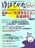 ゆほびか 2008年 11月号 [雑誌]