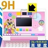 PDA工房 ディズニー ワンダフルスイートパソコン用 9H高硬度[ブルーライトカット] 保護 フィルム 光沢 日本製