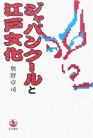 ジャパンクールと江戸文化の詳細を見る
