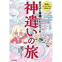 まさよと神遣いレンジャーの 神遣いの旅【電子特典付】 (中経☆コミックス)