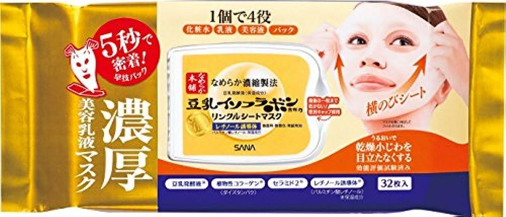 バスルーム利用可能誇張するなめらか本舗 リンクルシートマスク 32枚