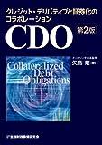 CDO―クレジット・デリバティブと証券化のコラボレーション