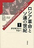 「世界戦争から革命へ (ロシア革命とソ連の世紀 第1巻)」販売ページヘ