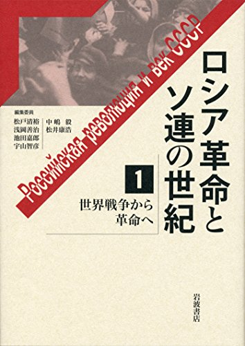 世界戦争から革命へ (ロシア革命とソ連の世紀 第1巻)の詳細を見る