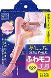夢みるここちのスリムウォーク ふわモコ美脚 ロングタイプ M~Lサイズ / ピップ