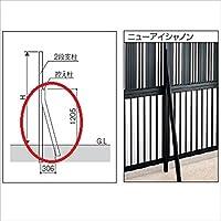 三協アルミ 2段支柱 ニューアイシャノン用 1008 フェンス高さ1722用控え柱 『アルミフェンス 柵』 アーバングレー