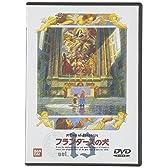 フランダースの犬(13) [DVD]