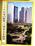 日本の歴史 4―ジュニア版 明治・大正・昭和