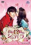 お昼12時のシンデレラ DVD-SET1[DVD]