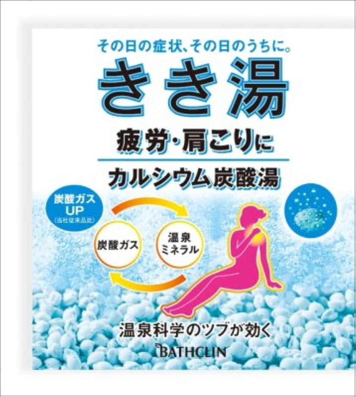 交流する学校理解するバスクリン きき湯 カルシウム炭酸湯 30g ×120個セット 青空色のお湯(透明タイプ) 気分のんびりラムネの香り 入浴剤