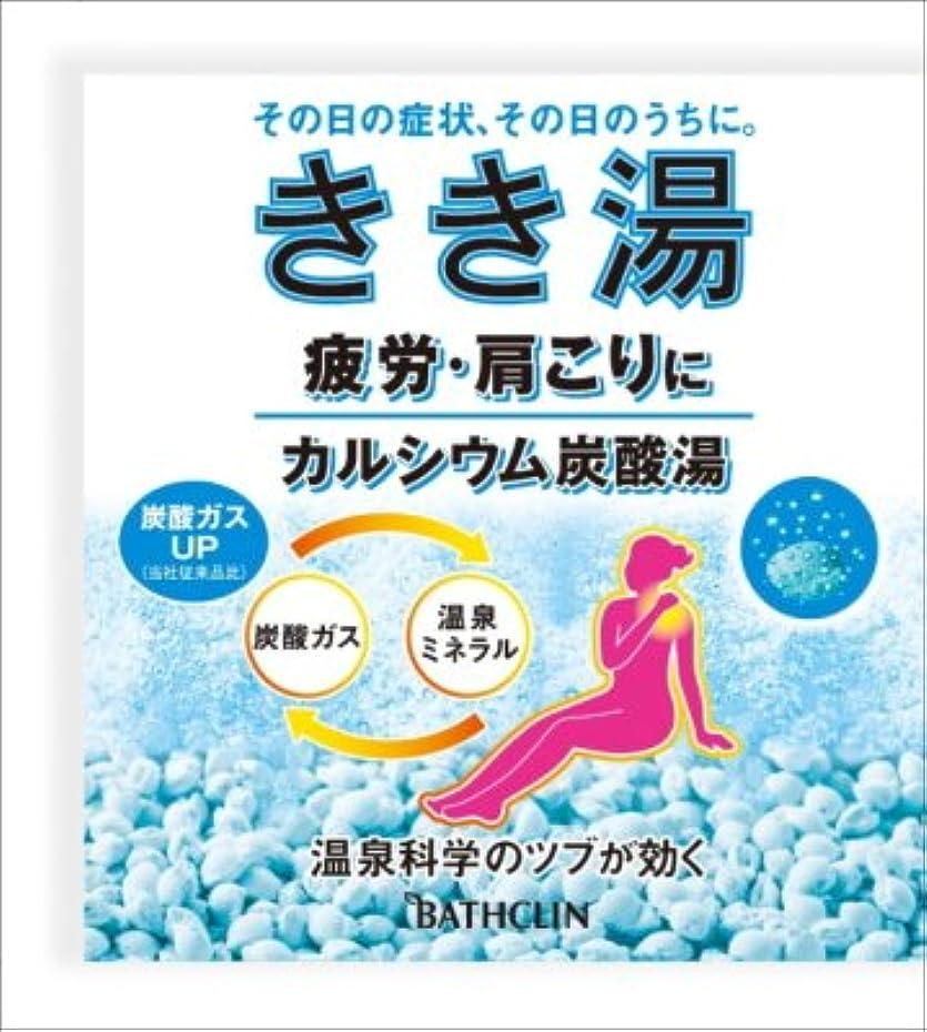 バスクリン きき湯 カルシウム炭酸湯 30g ×120個セット 青空色のお湯(透明タイプ) 気分のんびりラムネの香り 入浴剤