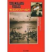 キリング・フィールド (角川文庫 (6156))