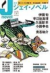 月刊 J-novel (ジェイ・ノベル) 2013年 02月号 [雑誌]