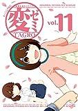 変ゼミ(11) (モーニングコミックス)
