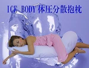 アイスボディー体圧分散抱き枕(夏バージョン)