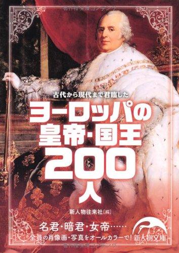 ヨーロッパの皇帝・国王200人 (新人物往来社文庫)の詳細を見る